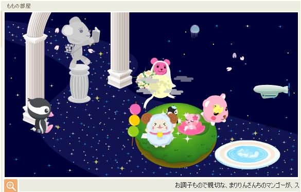 130417-3マンゴーちゃん.png