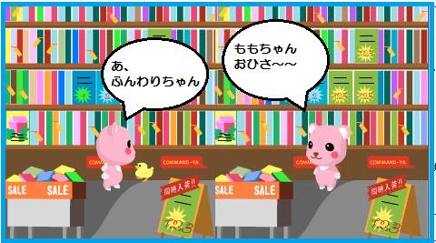 お店 コマンド3.png