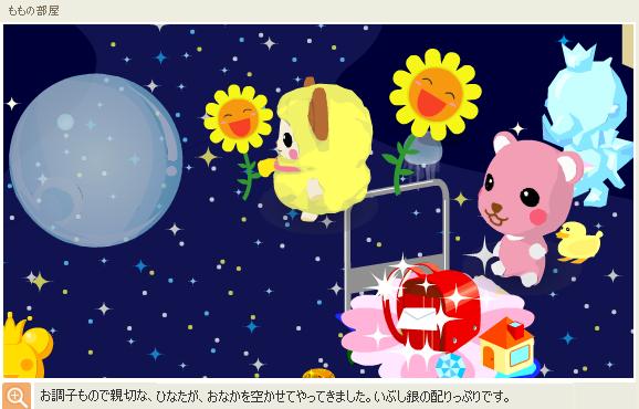 ひなたちゃん080717-2.png