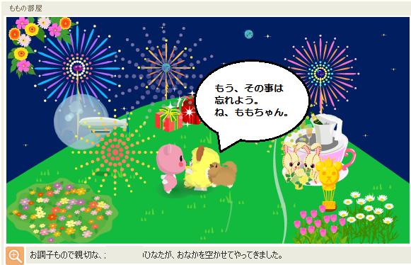 ひなたちゃん080924-3.png