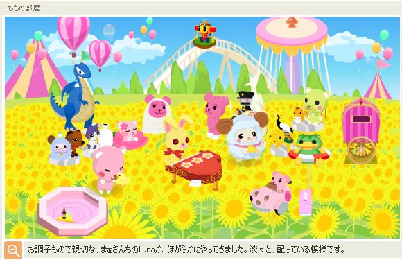 Lunaちゃん130630-1.png