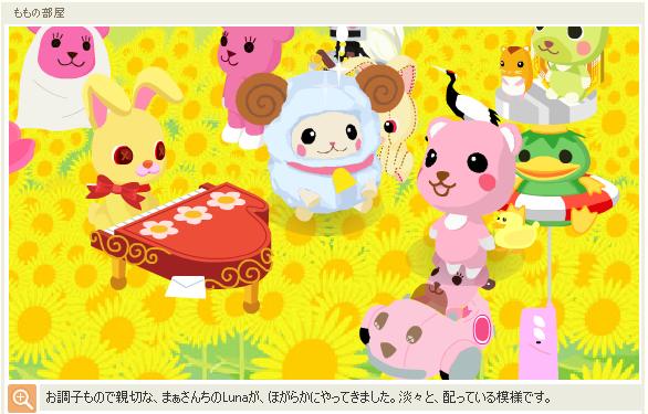 Lunaちゃん130630-2.png