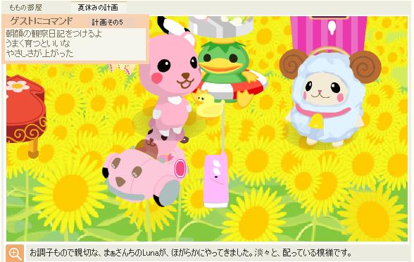 Lunaちゃん130630-3.png