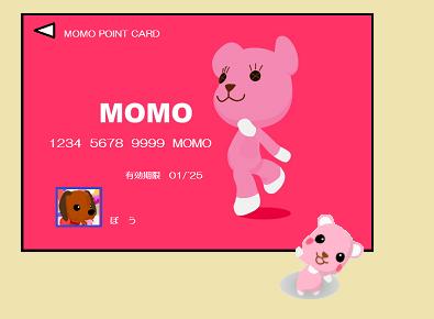 MOMOカード2.png
